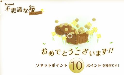 不思議な箱02.jpg